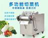 一款可以切茶葉的設備不銹鋼全自動加工茶葉的機子