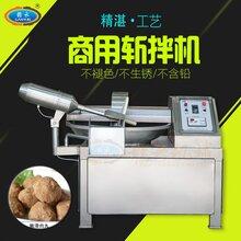 变频双速斩拌机馅料斩切加工设备鱼豆腐加工机器