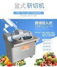 盆式斩切机不锈钢菜馅机剁辣椒酱设备搅拌肉馅的机器图片