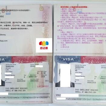 放假前准备材料成功申请美国签证十年有效
