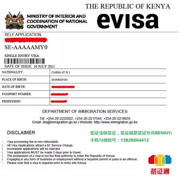 代办非洲肯尼亚旅游电子签证便捷办理