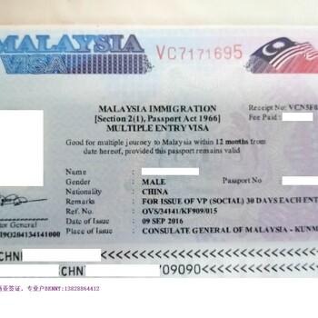 马来西亚签证便捷服务马上办