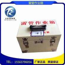 爆破作業箱200發炸藥箱安全作業箱