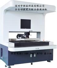新枝科技全自动点胶机视觉滴胶机