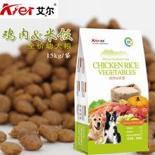 艾爾雞肉米飯幼犬糧拉布拉多金毛通用圖片
