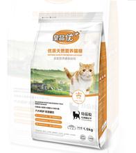 皇品天然幼猫粮3斤装批发供应量大从优图片
