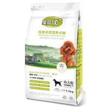 供應天津河北皇品優+幼犬糧1.5kg天然幼犬糧圖片