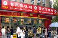 四川嘉州紫燕百味鸡北京加盟总部
