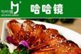 北京哈哈镜鸭脖加盟_簋街哈哈镜鸭脖加盟总部