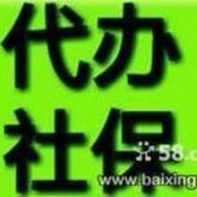 社保代理那家好?北京企联社保代理公司更专业。