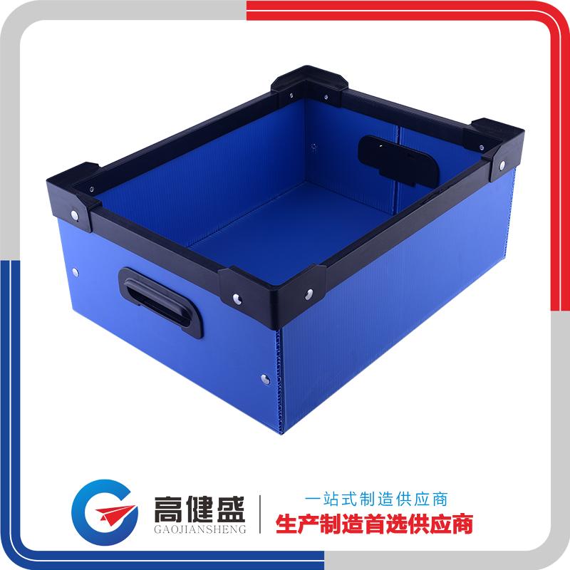 中空板周转箱,物流箱供应商,高健盛专业厂家供货,质量好,价格优
