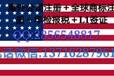美国条形码注册