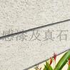 上海skk真石漆厂家skk真石漆价格skk真石漆公司