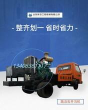 高速路盘式开沟机水稳沥青路沿石安装专用机械