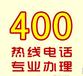 广东400电话办理400电话申请优惠季