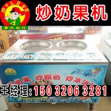 石家庄哪里有卖炒奶果机子的炒奶果机多少钱一台