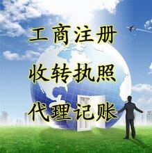 上海普陀注册公司代理记账的费用