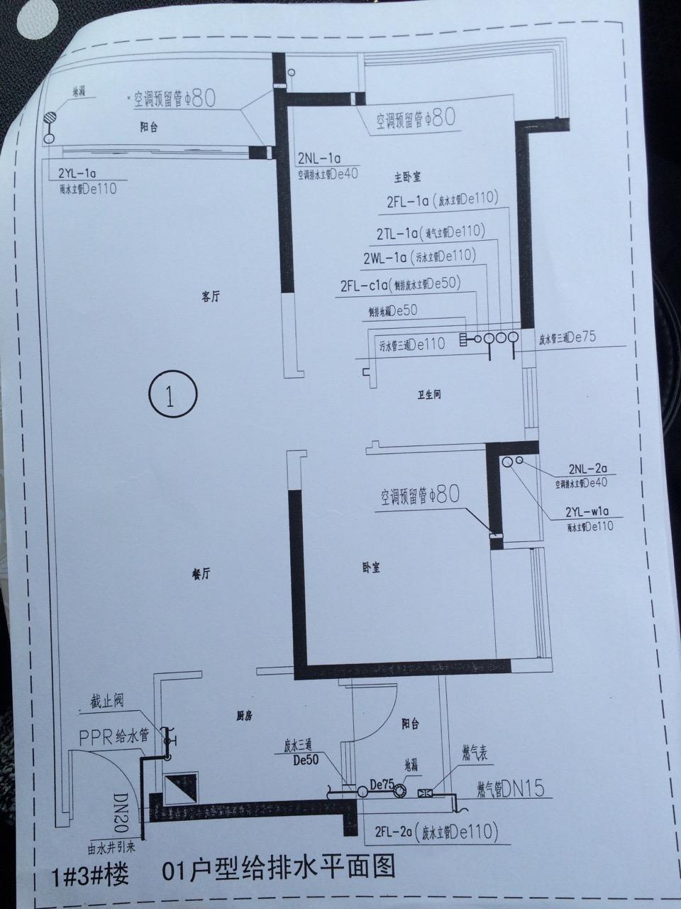 高埗装修公司《房屋水电安装设计图及房屋装修设计平面步骤》