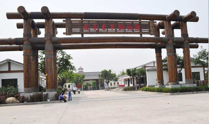 程有限公司承建寮步动物园