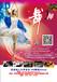 天津一对一芭蕾形体培训价格-大声音乐