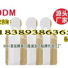 袋装燕窝胶原蛋白饮料OEM、燕窝饮品OEM生产