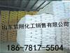 三聚甲醛生产厂家山东三聚甲醛价格低