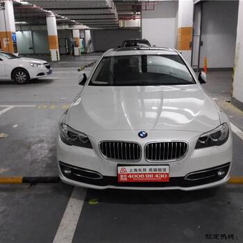 上海租宝马5系自驾企业租宝马5系包月租宝马520Li自驾婚车租宝马5系