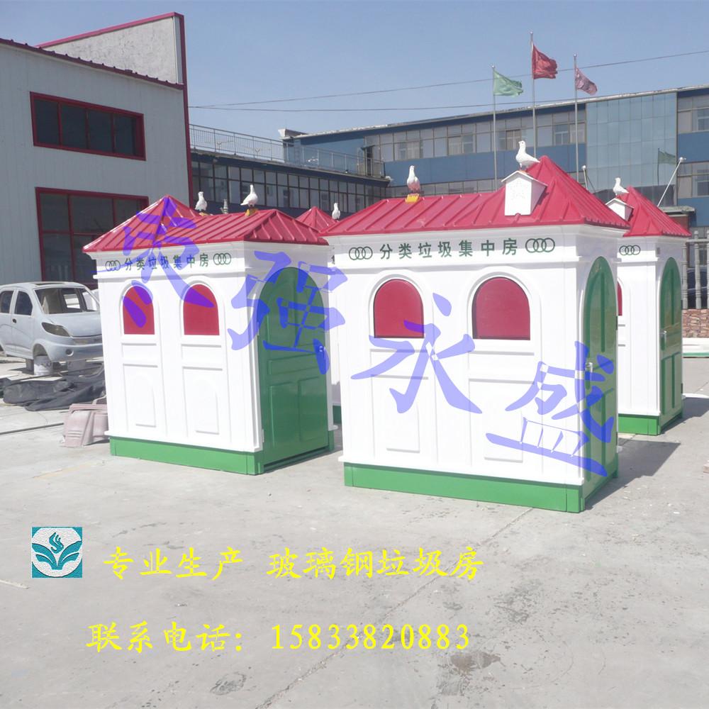 厂家直销玻璃钢垃圾房公共环卫设施环保垃圾桶大型