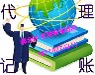 西城广安门代理记账、财税服务财务规划