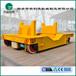 建筑工地起重装卸设备三相导轨式转弯电动平车模具转运车低压轨道平车订制