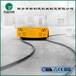 运输搬运设备转运变压器转弯式轨道电动平板车减速机车轮电机