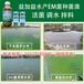 岳陽市哪里能購到水產用em菌液