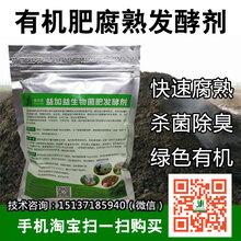 樹葉子發酵肥料用哪種有機肥發酵劑圖片