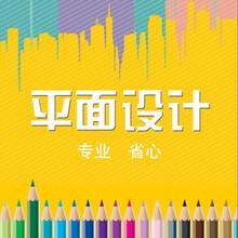 平面设计美工服务PS图片处理画册设计广告制作包装海报主图设计