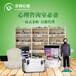 北京直供心理咨询室设备心理咨询室设备清单