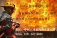 协助办理消防设计审核/备案开业前消防安全检查等