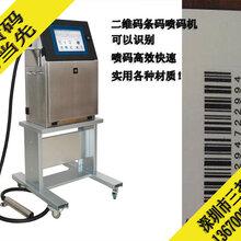 深圳二维码喷码机厂家价格,二维码喷码机sy牌关键部位保修3年修改