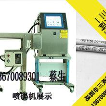 PVC水管喷码机管材喷码机电线槽喷码机气管喷码机厂家直销