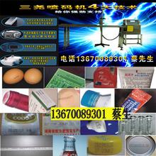 电子部件打码机、变压器喷码机、电子连接件打码机、电路板喷码机