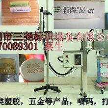 龙岗平湖SY牌小字符喷码机连续式喷码机激光喷码机激光打码机