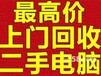 上海松江上门回收工厂办公设备,笔记本电脑,台式机回收