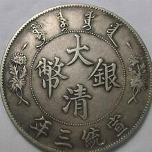 重庆哪种古币最值钱?
