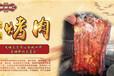 御卿祥新式黄家烤肉丨章丘黄家烤肉加盟费多少丨黄家烤肉好吃么