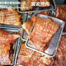 章丘黄家烤肉丨黄家烤肉加盟丨黄家烤肉去哪学