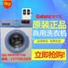 格兰仕商用洗衣机新款8公斤滚筒特价支付投币刷卡手机支付功能
