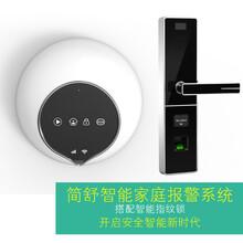 金安指纹密码锁/智能电子锁/APP远程支持指纹锁/商用指纹锁