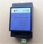 Wifi转Zigbee网关生产专业高效质量优比益特供