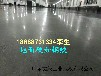 广州水泥地硬化--云浮混凝土抛光--揭阳厂房地面翻新