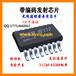 RF编码无线芯片_编码无线发射芯片RF112