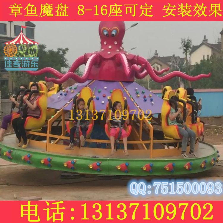 章鱼魔盘游乐设备章鱼陀螺游乐设备新款广场室外儿童游乐设施